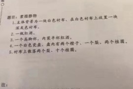 2019年吉林美术联考/统考考试题目(完整版)