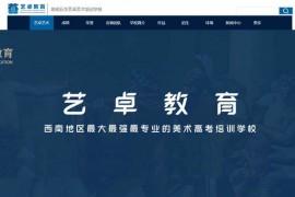昆明五华艺卓艺术培训学校:www.yzyspxxx.com