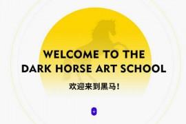 西安黑马画室-黑马艺术培训学校