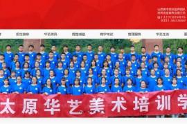 太原华艺美术培训学校:www.tyhyart.com