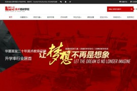 太原华夏艺术学校:www.tyhuaxia.com