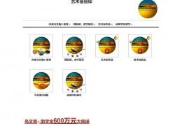 鸟文斋艺术:www.beijingart.org