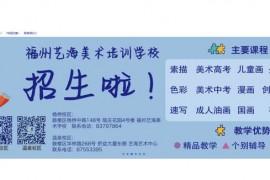 福州艺海美术培训学校:http://www.yhms.com/