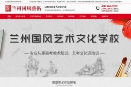 兰州国风画室简介-艺考文化课培训