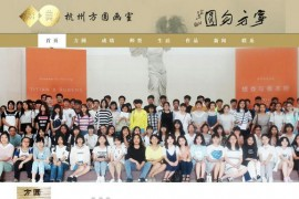 杭州方圆画室官网:www.hzfyhs.com