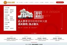 2020-2021北京达人画室招生简章