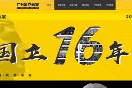 广州国立画室招生简章
