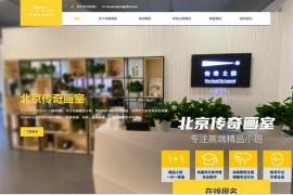 北京传奇画室官网:www.chuanqiart.com