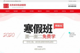北京成功轨迹画室招生简章