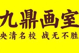 北京九鼎画室简介:专攻设计专业方向的高端精品画室