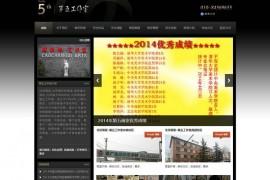 北京第五画室招生简章