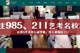 上海第五画室简介:第五艺术画室