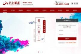 湖南长沙云上画室简介-美术留学高考培训学校