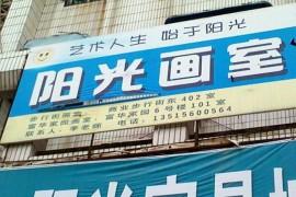 亳州阳光画室