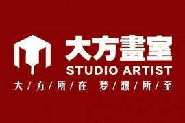 潍坊大方画室简介