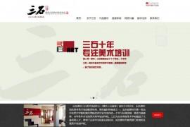 潍坊三石画室官网:www.sanshiart.cn