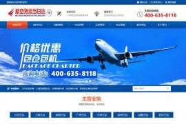 上海国泰航空物流-专业空运代理公司-航空快递门到门服务:www.bjdragon.com