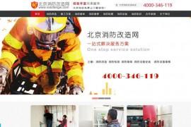 北京消防改造网-专业北京消防改造公司:www.xiaofangw.com