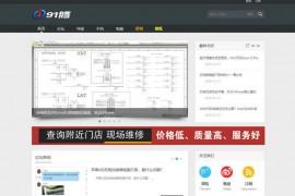 中华维修网-中华维修论坛-中华电脑维修网-91修手机网:www.91xiu.com
