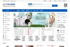 全球采购网-企业供求信息综合门户:www.globalbuy.cc