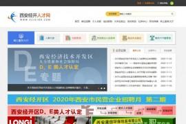 西安经开人才网-西安市人才交流服务中心:www.52jkjob.com