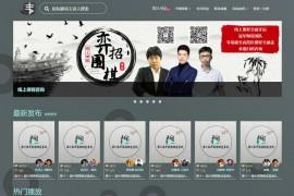 围棋TV网-弈招围棋视频图书馆:www.weiqitv.com