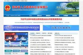 陕西省人事厅网站-陕西省人力资源和社会保障厅:rst.shaanxi.gov.cn