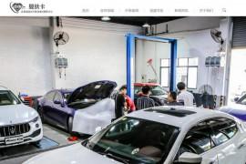 曼狄卡汽车改装网:www.mande-car.com