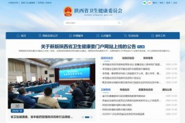 陕西省卫生和计划生育委员会-陕西省卫生健康委员会门户网站:sxwjw.shaanxi.gov.cn
