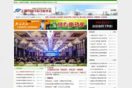 上海自行车网-上海自行车行业协会网:www.shbicycle.com