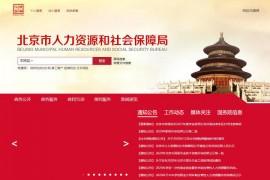 北京人事局网站-北京市人社局网站-北京市人力资源和社会保障局:rsj.beijing.gov.cn