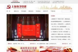 上海教卫党建网-上海市教卫党建网:www.shjwdj.com