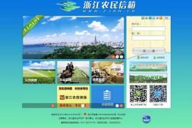 浙江农民信箱网:www.zjnm.cn