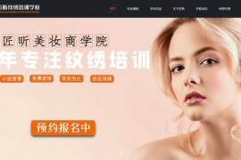 北京纹绣培训学校-匠昕美妆商学院:wenxiu.jxmzsxy.com
