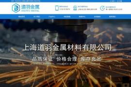 上海道羽金属材料有限公司-花纹铝板:www.shdaoyu.cn