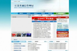江苏省通信管理局:jsca.miit.gov.cn