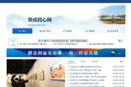 山东荣成民心网:www.rcmxw.com