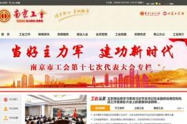 南京市总工会官方网站:www.njgh.org