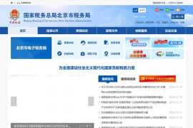 北京市地税局网站-北京地税局网上申报系统:beijing.chinatax.gov.cn
