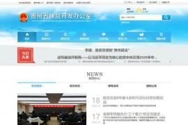 贵州省扶贫办:fpb.guizhou.gov.cn