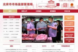 北京市质监局:scjgj.beijing.gov.cn