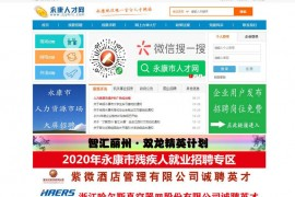 永康人才招聘网-永康人才市场-永康人才网招聘信息:www.zjykrc.com