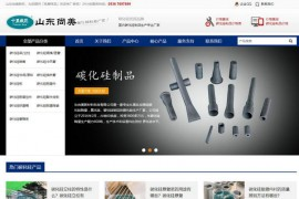 碳化硅制品-山东尚美新材厂家:www.tanhuaguizhipin.cn