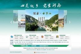 河南省旅游资讯网-河南旅游资讯:www.hnta.cn