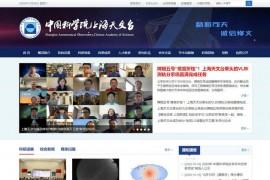 上海网上天文台-中国科学院上海天文台:www.shao.ac.cn
