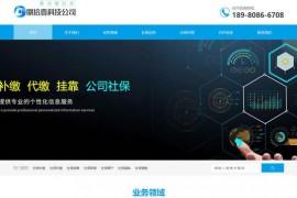 成都社保补缴-捌拾壹科技:jxzhixian.com