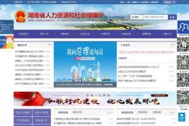 湖南省人力资源和社会保障厅:rst.hunan.gov.cn