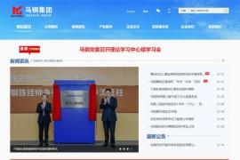 马钢集团:www.magang.com.cn