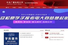 松原电大-松原广播电视大学-松原国家开放大学:www.sydianda.cn