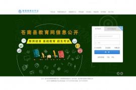 苍南教育网-苍南教育局:www.cnjyw.net